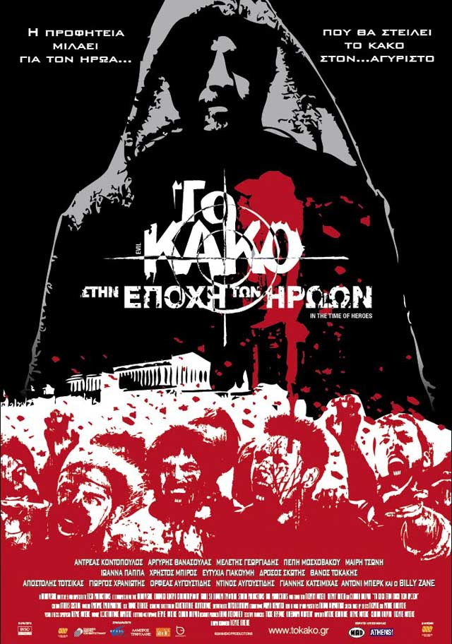 Ulasan EIFF 2010: Evil - In The Time Of Heroes